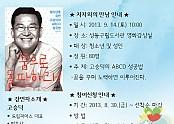 성동구립도서관_저자와의만남.JPG
