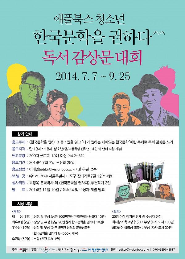 한국문학_독후감상문.jpg