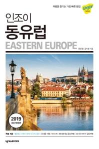 인조이 동유럽(2019)
