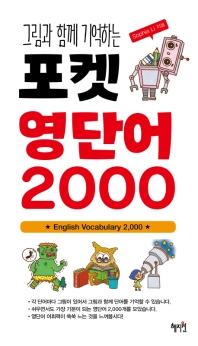 포켓 영단어 2000