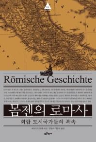 몸젠의 로마사. 4: 희랍 도시국가들의 복속