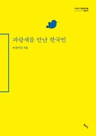 파랑새를 만난 한국인