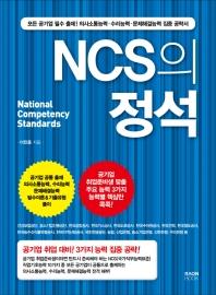 NCS의 정석