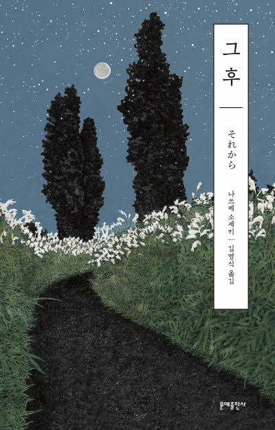 그 후: 에디터스 컬렉션 | 나쓰메 소세키 선집