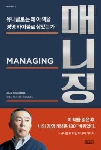 매니징(Managing)