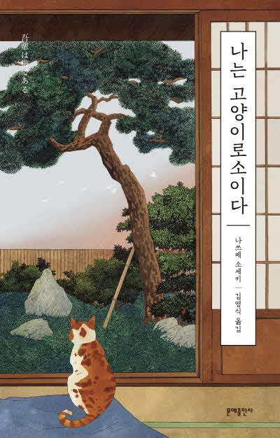 나는 고양이로소이다: 에디터스 컬렉션 | 나쓰메 소세키 선집