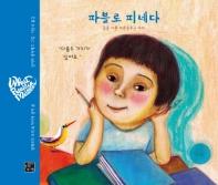 파블로 피네다 꿈을 이룬 다운증후군 아이