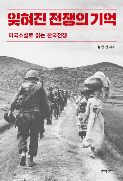 잊혀진 전쟁의 기억: 미국소설로 읽는 한국전쟁