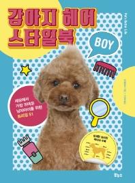 강아지 헤어 스타일북 BOY