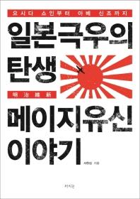 일본 극우의 탄생 메이지 유신 이야기