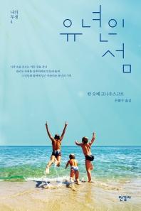 나의 투쟁. 4: 유년의 섬