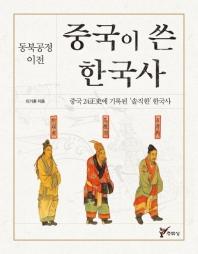 중국이 쓴 한국사