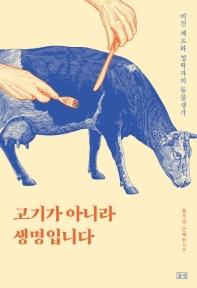 고기가 아니라 생명입니다