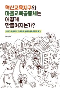 혁신교육지구와 마을교육공동체는 어떻게 만들어지는가?