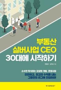 부동산 실버사업 CEO 30대에 시작하기