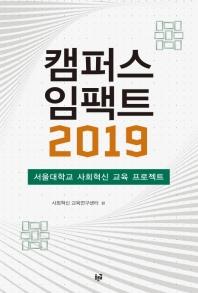 캠퍼스 임팩트 2019
