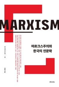 마르크스주의와 한국의 인문학