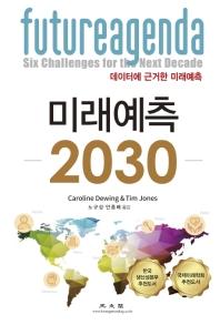미래예측 2030