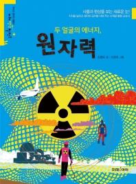 두 얼굴의 에너지, 원자력