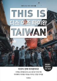 디스 이즈 타이완(This is Taiwan)(2020-2021)