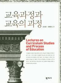 교육과정과 교육의 과정
