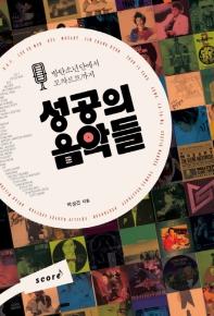 방탄소년단에서 모차르트까지 성공의 음악들