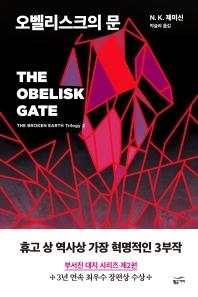 오벨리스크의 문