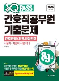 간호직 공무원 기출문제(8급 9급)(2020)
