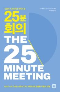 25분 회의