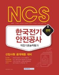 한국전기 안전공사 직업기초능력평가(2020)
