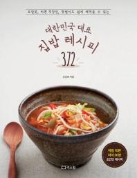 대한민국 대표 집밥 레시피 372