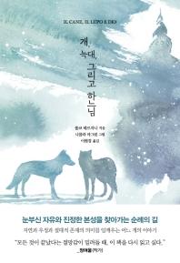 개, 늑대, 그리고 하느님