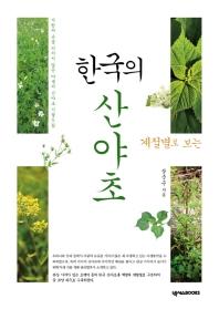 계절별로 보는 한국의 산야초