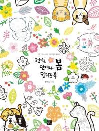 고양이는 언제나 봄 컬러링북