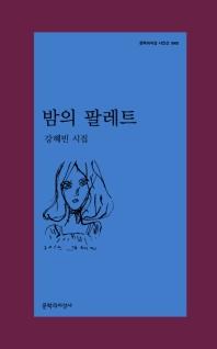 밤의 팔레트 : 강혜빈 시집 (문학과지성 시…