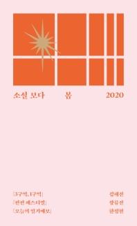 소설 보다: 봄 2020