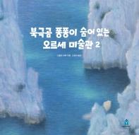 북극곰 퐁퐁이 숨어 있는 오르세 미술관. 2