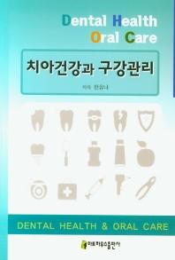 치아건강과 구강관리