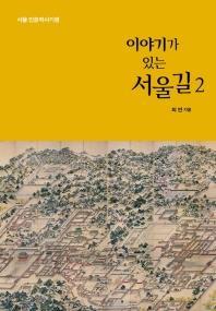이야기가 있는 서울길 .2 (서울 인문역사기…