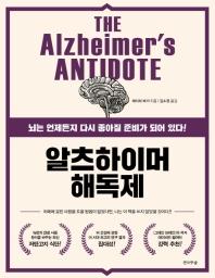 알츠하이머 해독제 : 뇌는 언제든지 다시 좋…