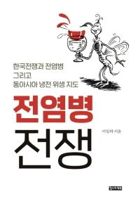 전염병 전쟁 : 한국전쟁과 전염병 그리고 동…