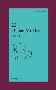 22: Chae Mi Hee  : 장현 시집