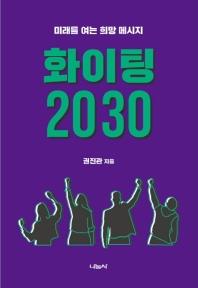 화이팅 2030 : 미래를 여는 희망 메시지