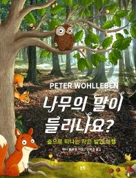 나무의 말이 들리나요? : 숲으로 떠나는 작…