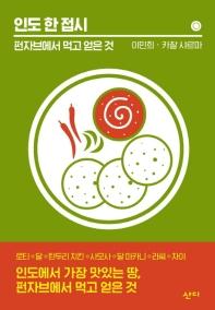 인도 한 접시 : 펀자브에서 먹고 얻은 것