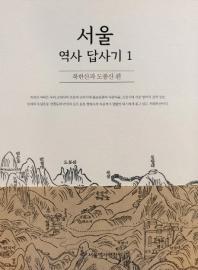 서울 역사 답사기 : 북한산과 도봉산편 .1