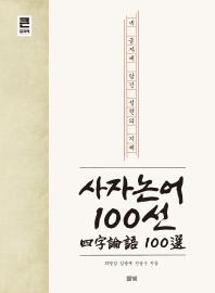사자논어 100선(큰글자책) : 네 글자에 …