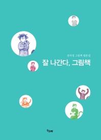 잘 나간다, 그림책  : 김서정 그림책 평론…