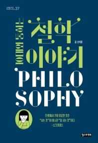 (10대와 통하는) 철학 이야기