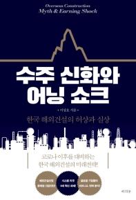 수주 신화와 어닝쇼크 : 한국 해외건설의 허상과 실상